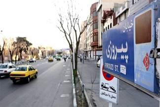 کلید سازی شرق تهران