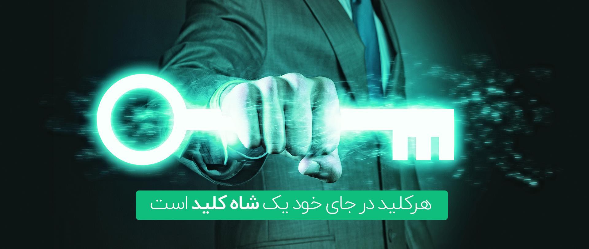 کلید سازی شبانه روزی تهران کلید آمادگی دارد در طول شبانه روز در همه نقاط تهران کلید ساز موتور سوار ارسال نماید.