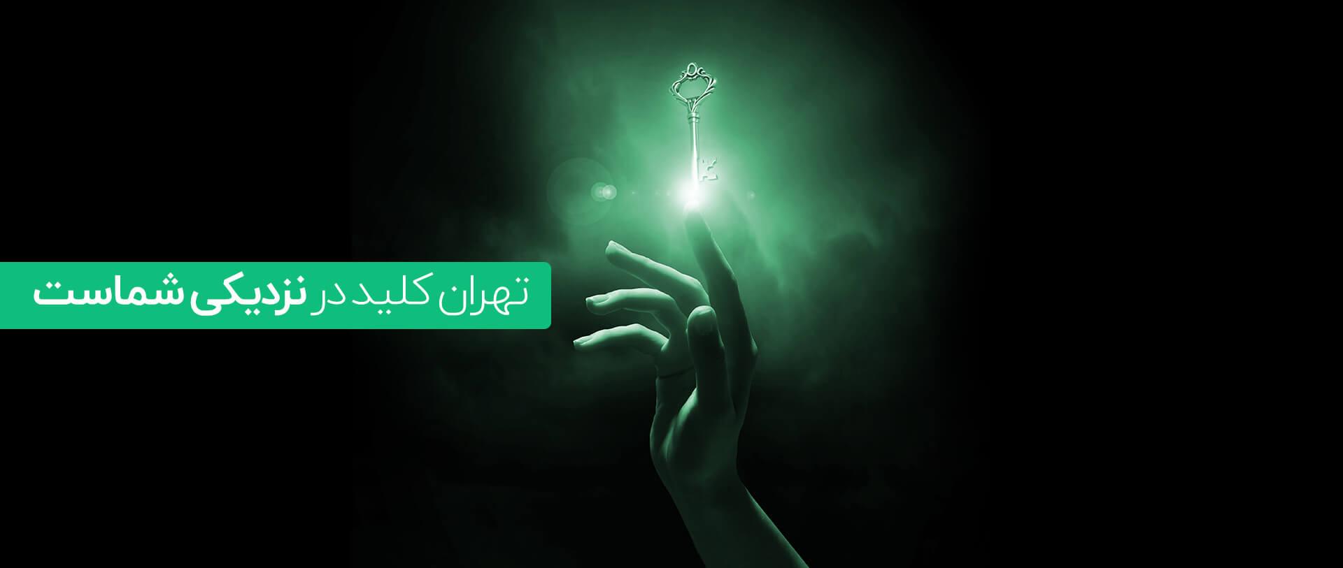 با کلید سازی شبانه روزی تهران کلید هیچگاه پشت درب بسته نمیمانید.