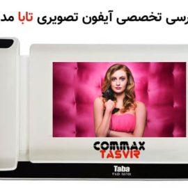 بهترین قابلیت های آیفون تصویری تابا مدل TVD-1070
