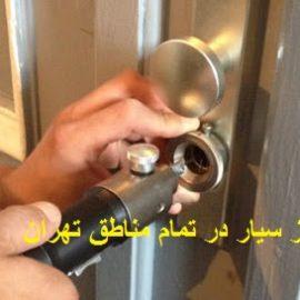 کلیدساز سیار در تمام مناطق تهران